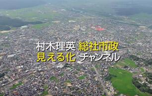 村木理英の見える化チャンネル